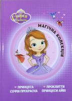 Софія Прекрасна. Принцеса Софія Прекрасна. Прокляття принцеси Айві 978-617-500-666-5
