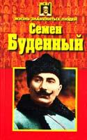 Витошнев С. Семен Буденный 985-453-003-5
