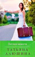 Алюшина Татьяна Беглая невеста 978-617-7559-17-6
