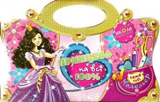 Принцеса на всі 100%. Сама собі модельєр 978-966-429-207-5