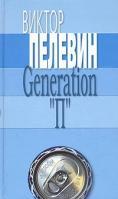 Виктор Пелевин Generation