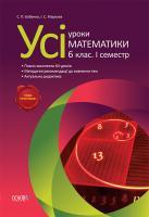 Маркова І. С., Бабенко С. П. Усі уроки математики. 6 клас. І семестр