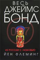 Йен Флеминг Из России с любовью 978-5-699-25558-0