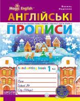 Федієнко Василь, укл. Англійські прописи: Magic English 978-966-429-213-6
