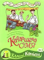 Нечуй-Левицький Іван Кайдашева сім'я. Класні комікси № 2. 978-966-4650-20-2