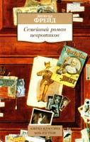 Фрейд Зигмунд Семейный роман невротиков 978-5-389-10020-6