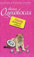 Анна Ольховская Охота светской львицы 978-5-699-36343-8