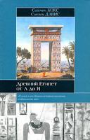Саймон Кокс, Сьюзен Дэвис Древний Египет от А до Я 978-5-17-049463-7, 978-5-9713-7771-9