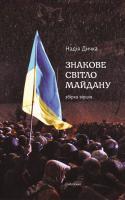 Дичка Надія Знакове світло Майдану 978-966-1676-65-6