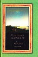 Симонов Константин Полярная звезда 978-5-і7-048430-0