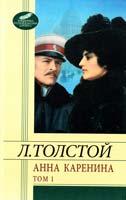 Толстой Лев Анна Каренина: роман: в 8 ч. Ч. 1—4 978-966-03-6028-0