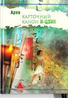АРЕВ (Склярова Вера) Карточный канон «И-Цзин»: популяризация знания для широкого круга пользователей 5-901875-40-0