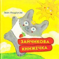 Андрусяк Іван Зайчикова книжечка: віршовані казки 978-966-465-374-6