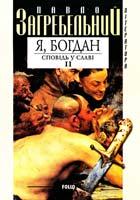 Загребельний Павло Я, Богдан (Сповідь у славі): Роман (24—38). Кн. 2 966-03-2158-9
