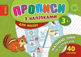 Зінов'єва Л. О. Малюю лінії та штрихую 978-966-284-690-4