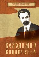 Максим Главацький Володимир Винниченко 978-617-7409-78-5