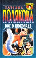 Полякова Татьяна Все в шоколаде 5-04-009646-1