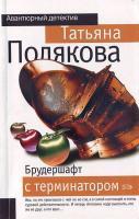 Полякова Т.В. Брудершафт с терминатором 5-699-16203-8 978-5-699-16203-1