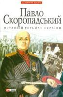 Савченко Віктор Павло Скоропадський-останній гетьман України 966-03-4058-3