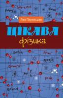 Яків Перельман Цікава фізика 978-966-948-283-9