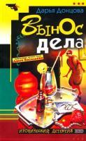 Донцова Дарья Вынос дела 978-5-699-21083-1