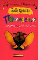 Галина Куликова Похождения соломенной вдовы 5-17-042230-х, 5-271-16146-3, 978-985-16-0560-2