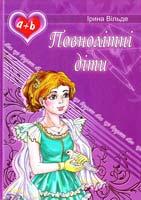 Вільде Ірина Повнолітні діти 978-966-1515-44-3