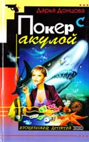 Донцова Дарья Покер с акулой 5-04-005756-3