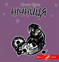 Куява Жанна Нічниця 978-617-517-145-5