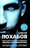 Похабов Алексей Четыре касты. Кто вы? 978-5-271-45367-0