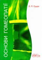 Гуцол Лариса Основи гомеопатії. Навч. посібник для студентів вищих медичних навчальних закладів IV рівня акредитації 978-966-382-330-0