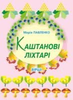 Павленко Марія Григорівна Каштанові ліхтарі: Вірші. 978-966-408-177-8