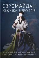 Андрухович Юрій Євромайдан. Хроніка відчуттів 978-966-97378-3-0