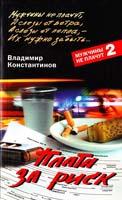 Константинов Владимир Плата за риск 978-5-9524-3319-9