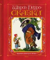 Перро Шарль Сказки 978-5-389-13425-6