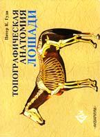 Гуди Питер К. Топографическая анатомия лошади 5-98435-578-7
