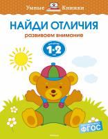 Земцова Ольга Найди отличия (1-2 года) 978-5-389-10048-0