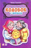 Сонечко Ірина Колобок у віршах 978-966-747-924-4
