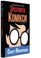 Макклауд Скотт Зрозуміти комікси. Невидиме мистецтво 978-617-7200-78-8