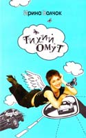 Волчок Ирина Тихий Омут 978-5-17-043029-1