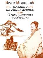 Ирина Медведева Всадник на спине ветра, или О чем умолчал «Алхимик» 978-5-17-040044-7