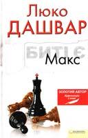 Дашвар Люко Биті є. Макс. Книга 2 978-966-14-2360-1