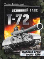 Барятинский Михаил Борисович Т-72. Уральская броня против НАТО 978-5-699-30987-0