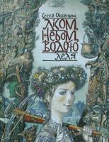 Оксеник Сергій Лісом, небом, водою. Леля 978-617-7173-11-2