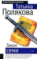Татьяна Полякова Закон семи 5-699-17220-3
