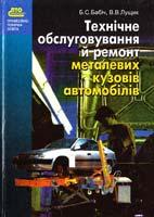 Бабіч Б. С., Лущик В. В. Технічне обслуговування й ремонт металевих кузовів автомобілів: Підручник 966-06-0186-7