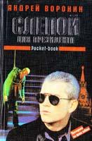 Воронин Андрей Слепой для президента 5-17-004308-2