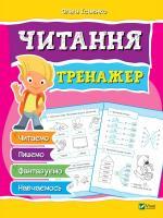 Ольга Ісаєнко Читання Тренажер 978-966-942-814-1