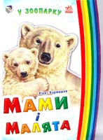 Курмашев Рінат Мами і малята. У зоопарку. (картонка)