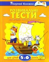 Земцова Ольга Розвивальні тести для дітей 5-6 років: навчальний посібник 978-617-526-457-7